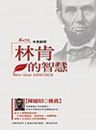林肯的智慧