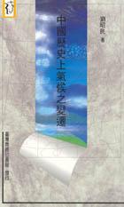 中國歷史上氣候之變遷