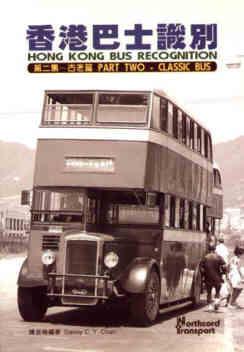 香港巴士識別第二集