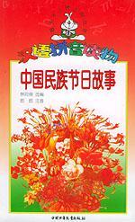중국인민절일�...