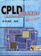 CPLD數位系統設計【使用Max+plusⅡ】實作基礎篇