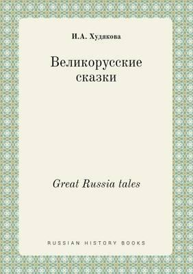 Great Russia Tales