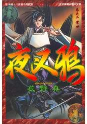 夜叉鴉(2)