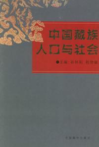 中国藏族人口与社会