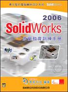 Solidworks 2006 原廠教育訓練手冊