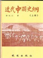 近代中國史綱