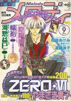 メロティ 2001-09