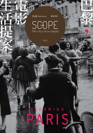 SCOPE電影視野(vol.2)