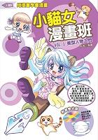 小貓女漫畫班Vol.1