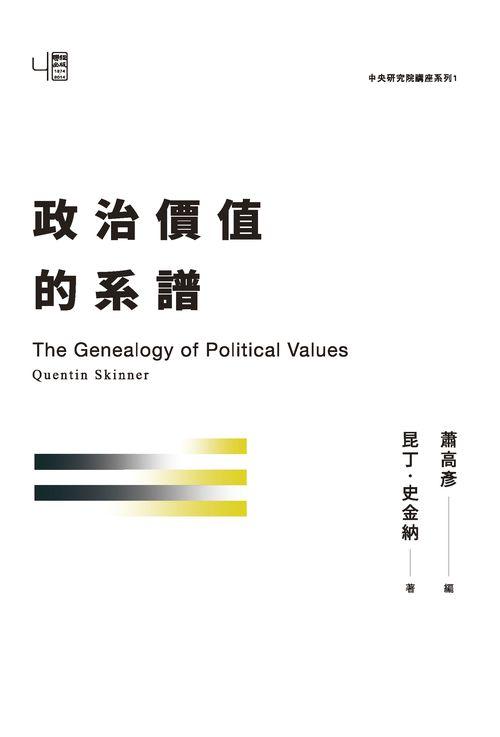政治價值的系譜