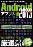 Androidアプリ大全