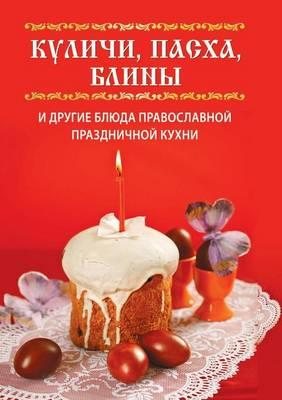 Kulichi, pasha, bliny i drugie blyuda pravoslavnoj prazdnichnoj kuhni