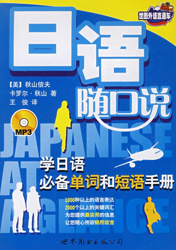 Japanese at a glance/学日语必备单词和短语手册/世图外语直通车/Japanese at a glance