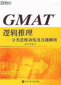 GMAT逻辑推理