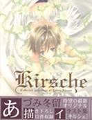 キルシェ~Kirsche~