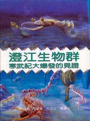 澄江生物群