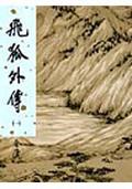 飛狐外傳(下卷)