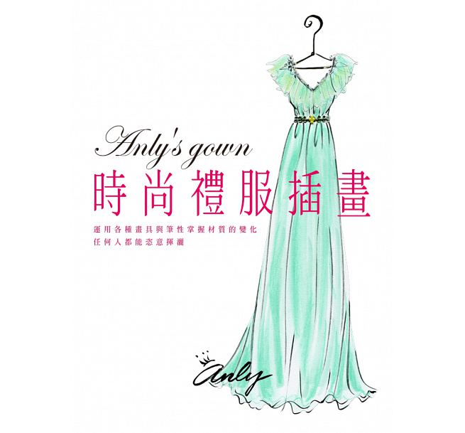 Anly's gown 時尚禮服插畫