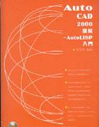 Auto CAD 2000探秘-AutoLISP入門