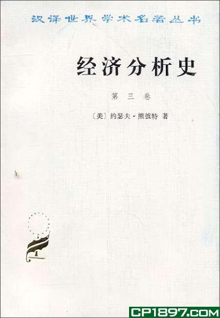 经济分析史(第三卷)