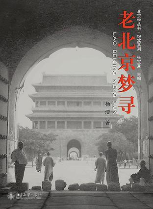 老北京梦寻
