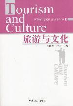 旅游与文化