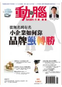 動腦雜誌 1月號/2013 第441期