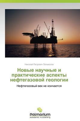 Novye nauchnye i prakticheskie aspekty neftegazovoy geologii