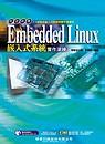 Embedded Linux嵌入式系統實作演練(附2CD)