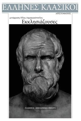 Aristophanes, Ekkles...