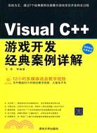 Visual C++遊戲開發經典案例詳解