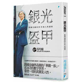 銀光盔甲:跨國金融家35年的人性洞察