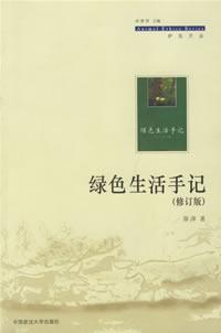 绿色生活手记(修订版)