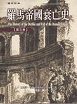 羅馬帝國衰亡史第五卷