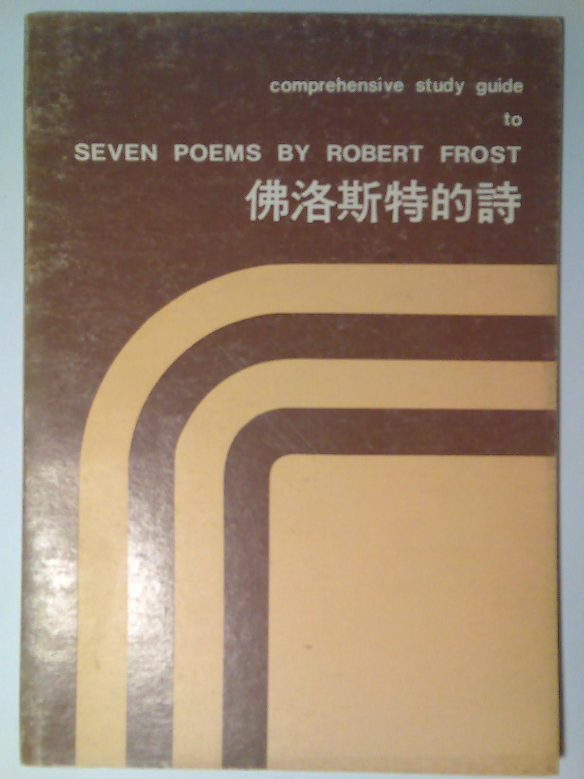 佛洛斯特的詩