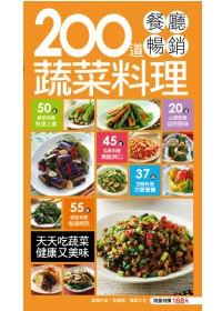 200 道餐廳暢銷�...