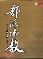 部派佛教系列(中篇)—修證篇【軟精裝】