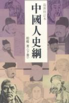 中國人史綱(上下)