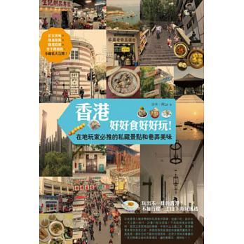 香港,好好食好好玩!在地玩家必推的私藏景點和巷弄美味