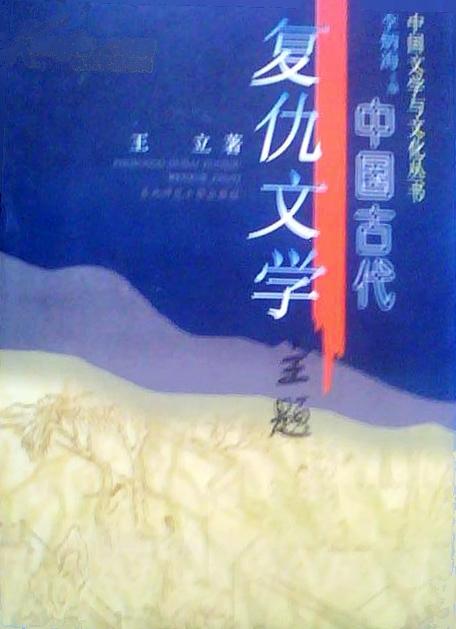 中国古代复仇文学主题