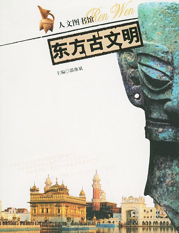 东方古文明