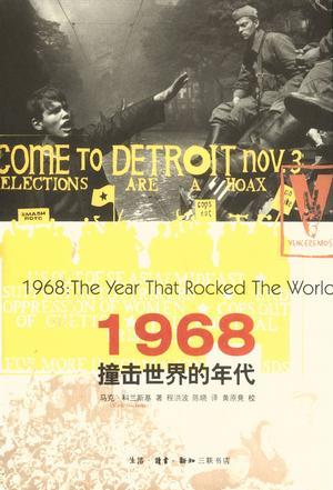 1968撞擊世界的年代