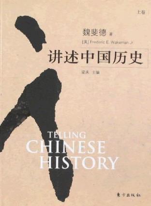 讲述中国历史