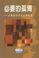 必要的孤獨 -- 文學的形式文化學研究