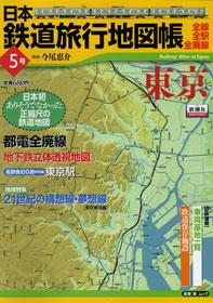 日本鉄道旅行地図帳 5号 東京―全線・全駅・全廃線