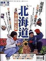 北海道季節限定版