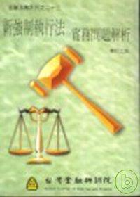 新強制執行法實務問題解析二版