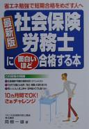 最新版社会保険労務士に面白いほど合格する本
