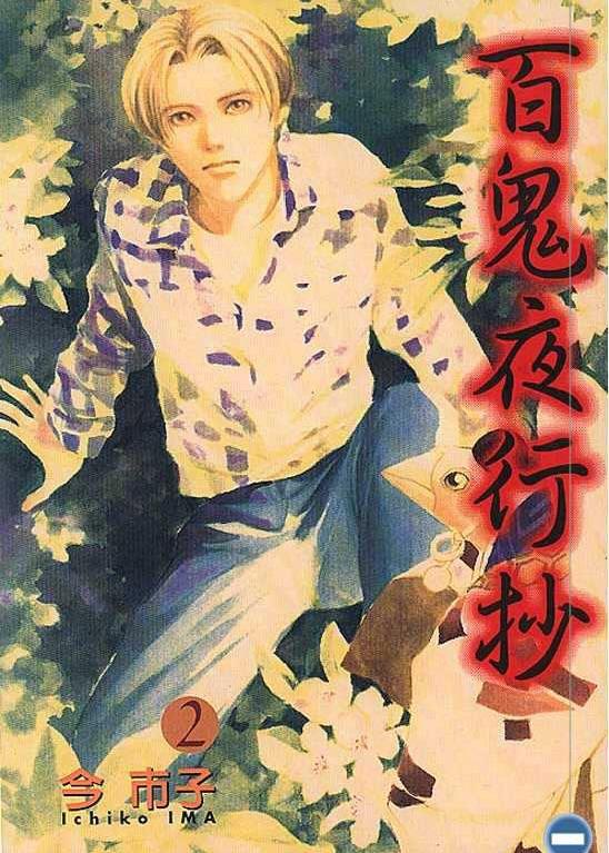 百鬼夜行抄 02