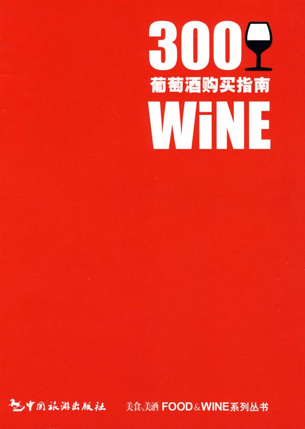 300葡萄酒购买指南